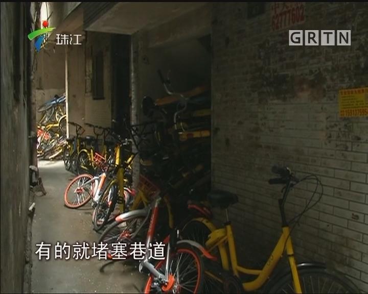 千台共享单车被弃拆迁村 只因信号差