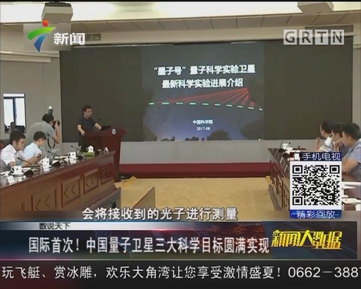 国际首次! 中国量子卫星三大科学目标圆满实现