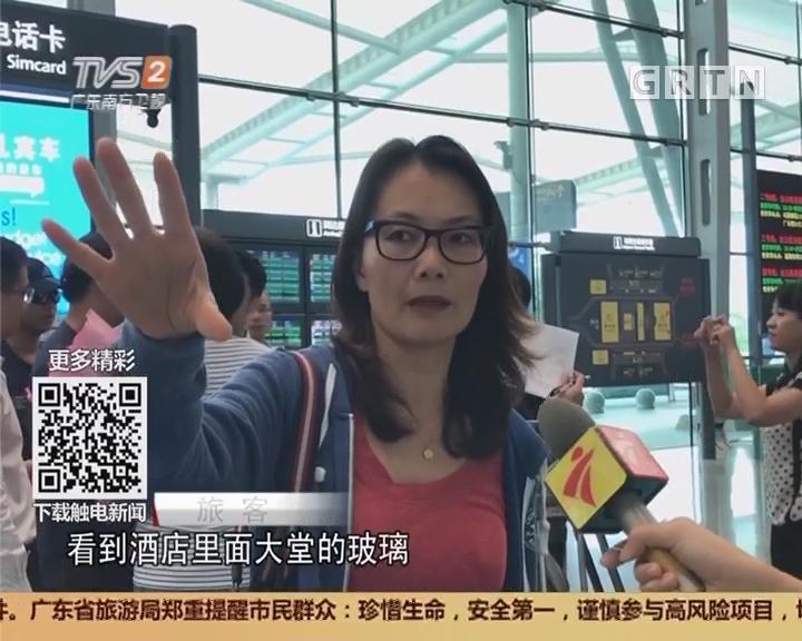 广州:九寨沟旅游团返穗 团友回忆惊险一刻