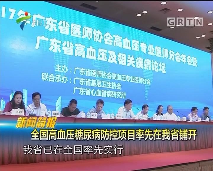 全国高血压糖尿病防控项目率先在广东铺开