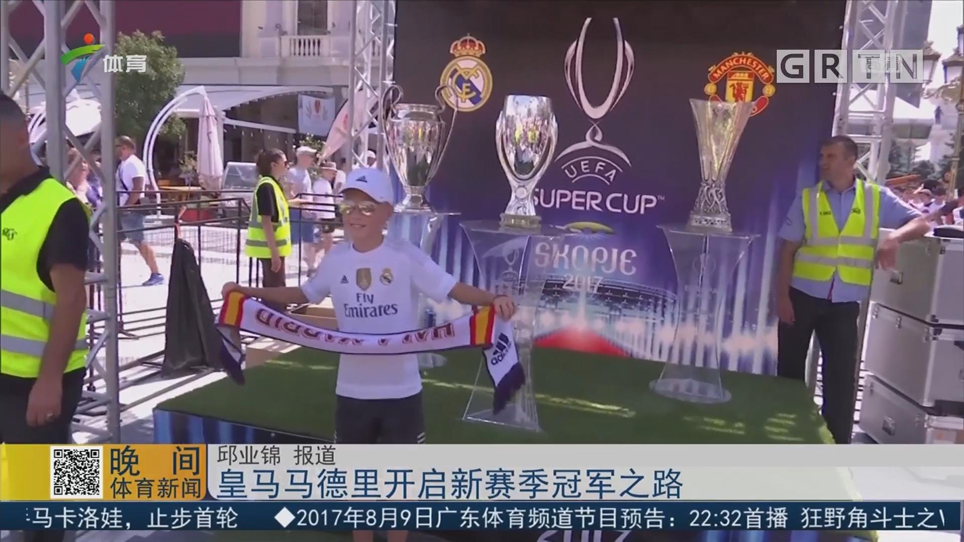 皇马马德里开启新赛季冠军之路
