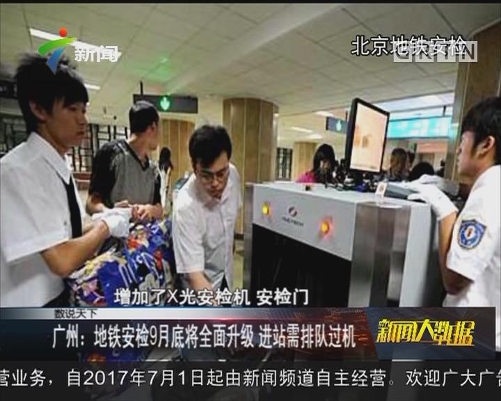 广州:地铁安检9月底将全面升级 进站需排队过机