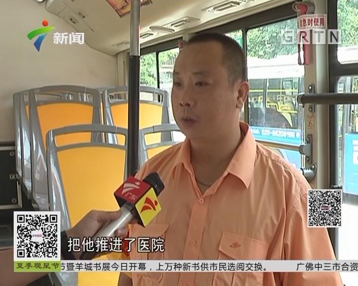 广州:气温高易发病 温暖车厢暖心救助