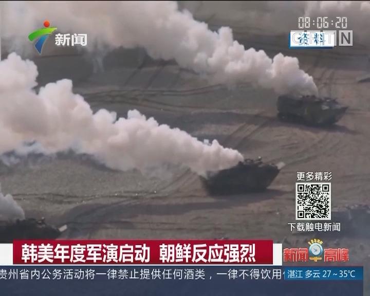 韩美年度军演启动 朝鲜反应强烈