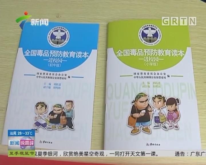 广州:禁毒体育趣味运动会 宣传禁毒知识
