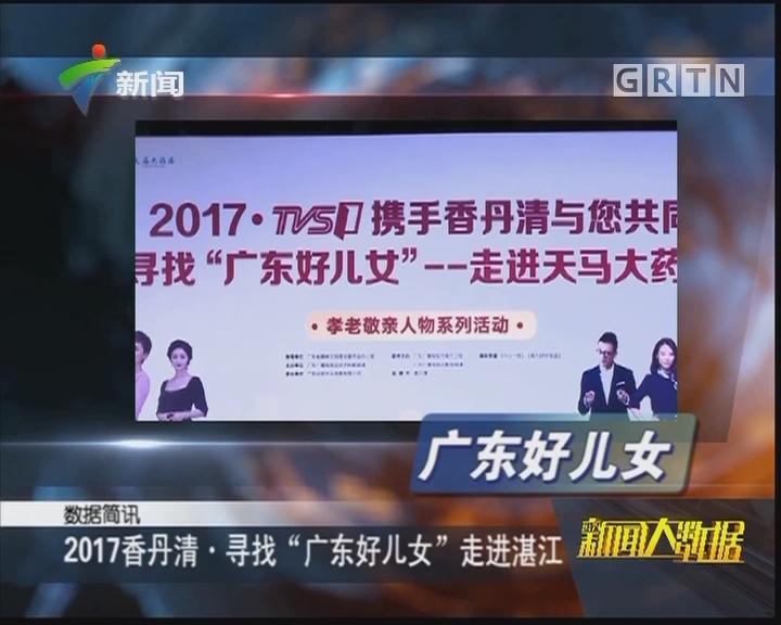 """2017香丹清·寻找""""广东好儿女"""" 走进湛江"""