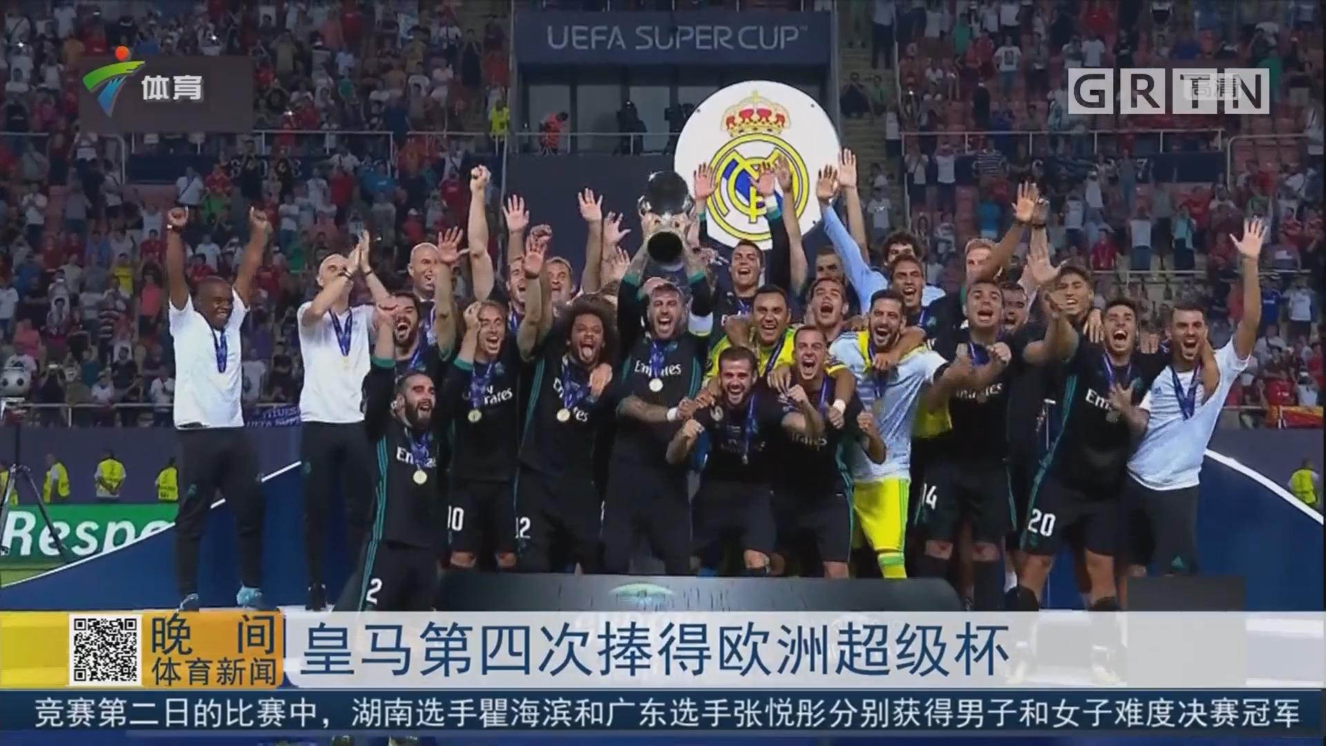 皇马第四次捧得欧洲超级杯