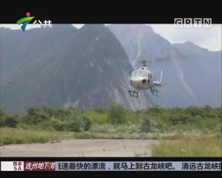 景区人员被困 武警乘坐直升机前往救援