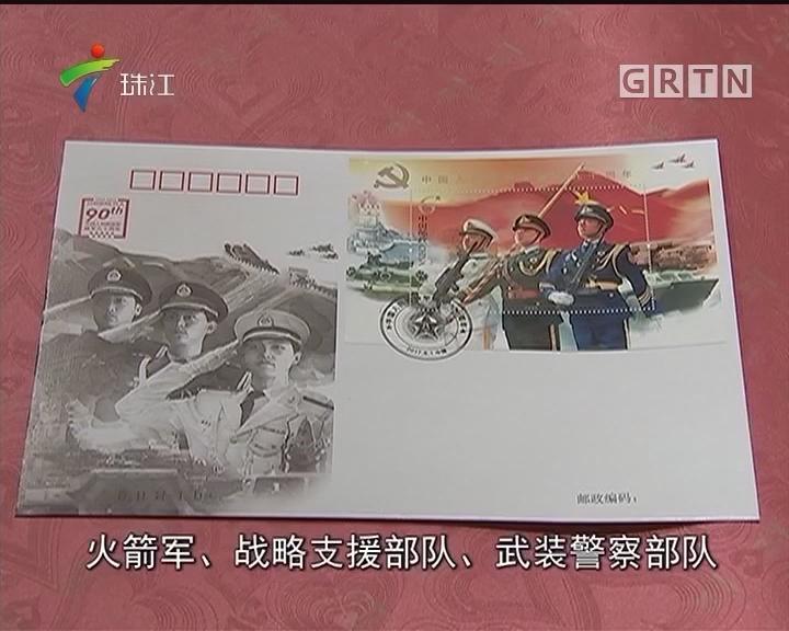 中国邮政发行《中国人民解放军九十周年》纪念邮票