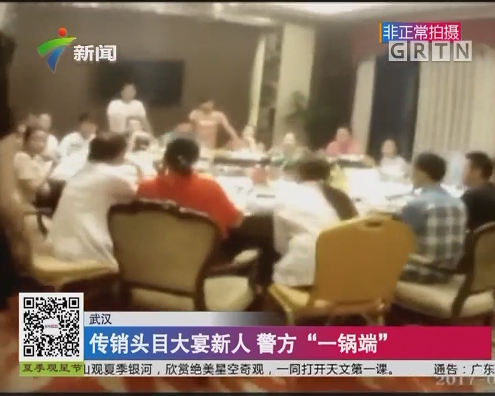 """武汉:传销头目大宴新人 警方""""一锅端"""""""