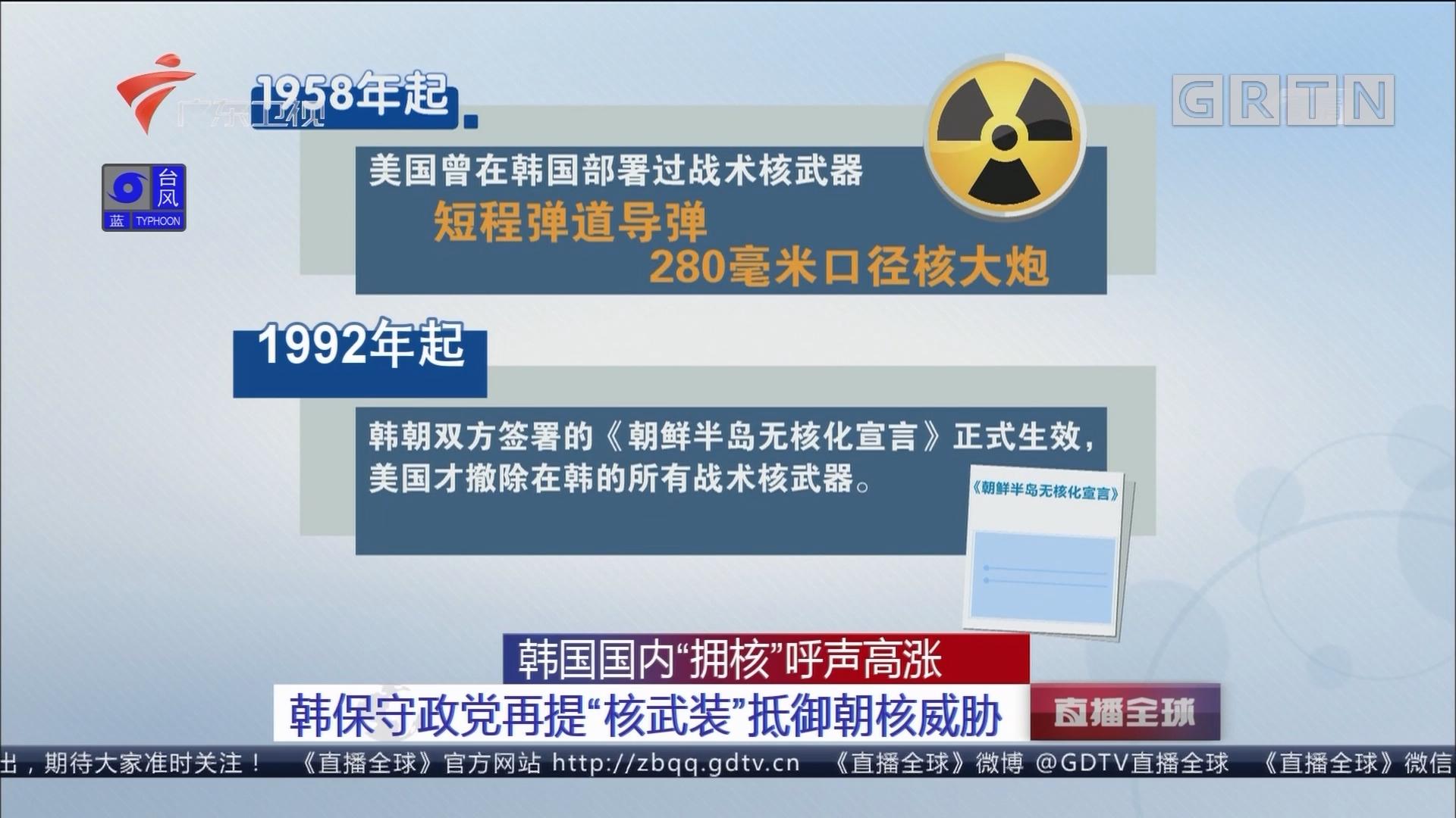 """韩国国内""""拥核""""呼声高涨 韩保守政党再提""""核武装""""抵御朝核威胁"""