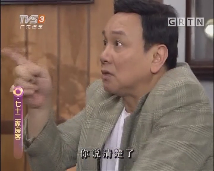 [2017-08-29]七十二家房客:新丁壶(下)