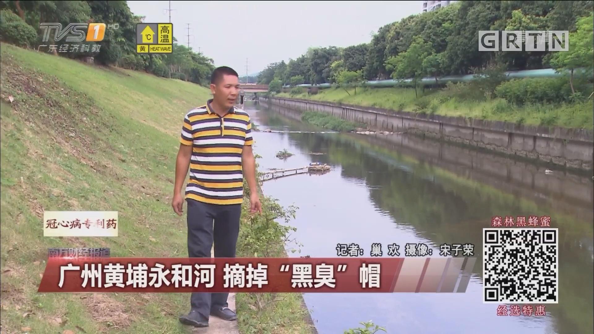 """广州黄埔永和河 摘掉""""黑臭""""帽"""