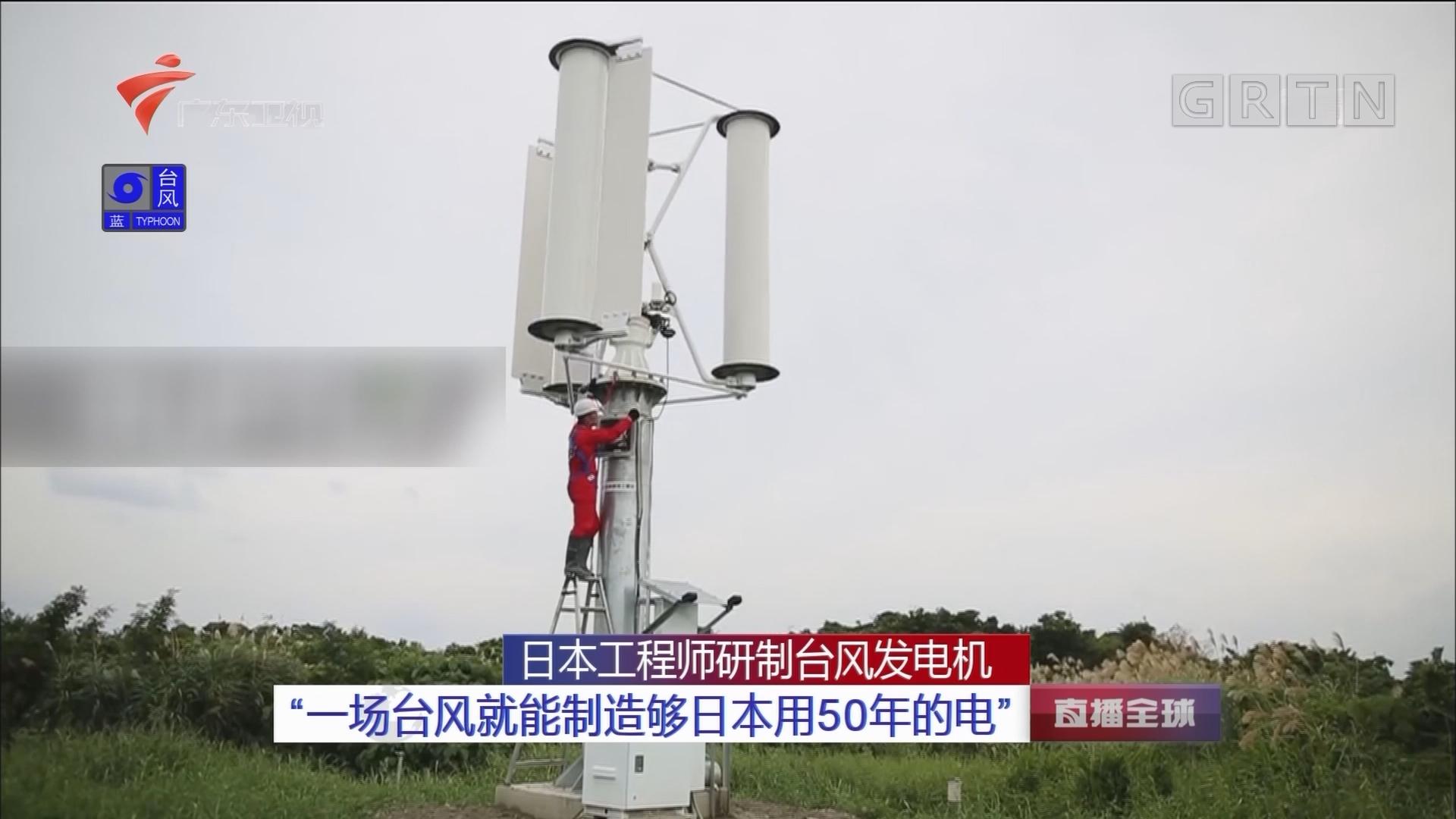 """日本工程师研制台风发电机:""""一场台风就能制造够日本用50年的电"""""""