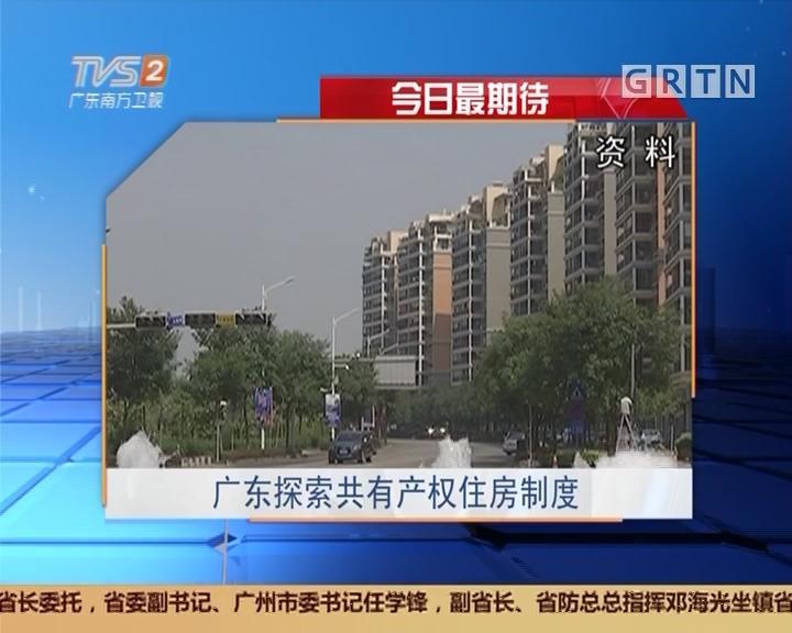 今日最期待:广东探索共有产权住房制度