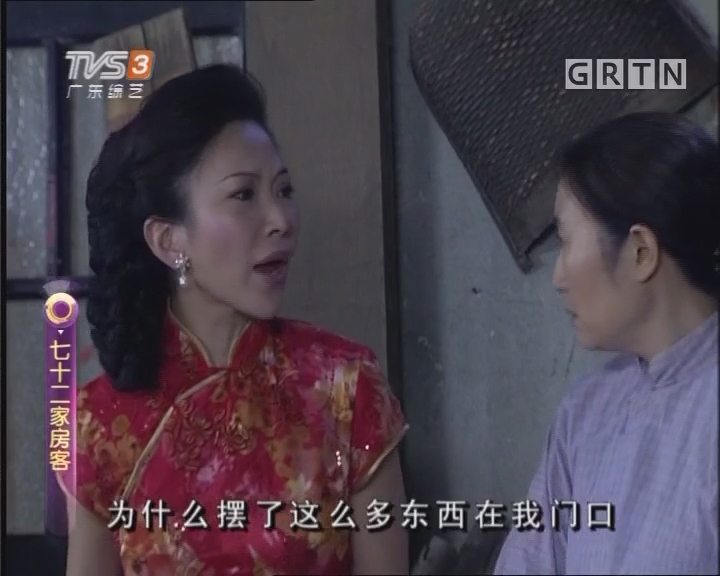 [2017-08-28]七十二家房客:舞女门前的是非(上)