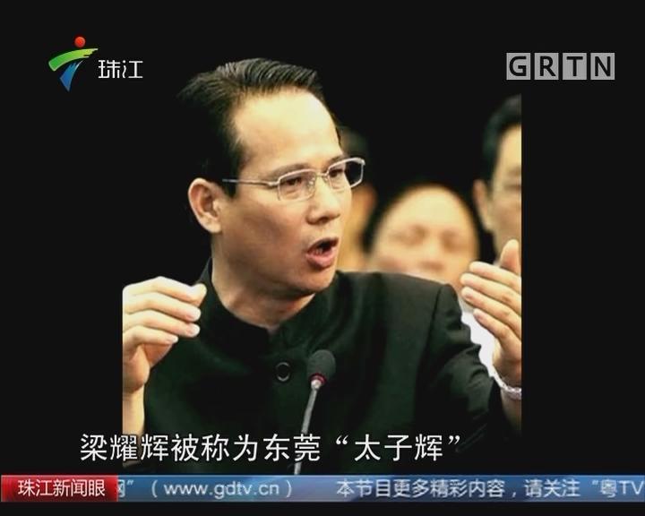 东莞太子酒店老板组织卖淫被判无期
