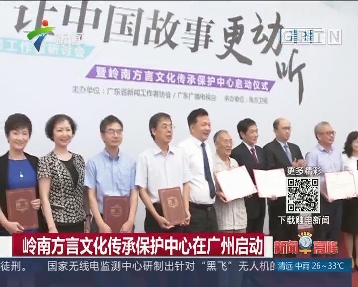 岭南方言文化传承保护中心在广州启动