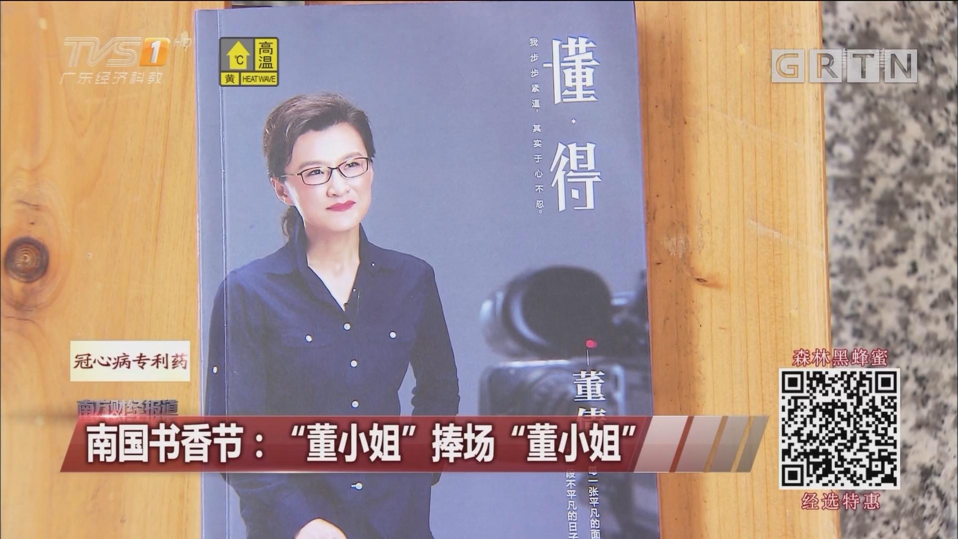 """南国书香节:""""董小姐""""捧场""""董小姐"""""""
