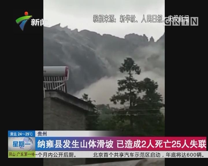 贵州:纳雍县发生山体滑坡 已造成2人死亡25人失联