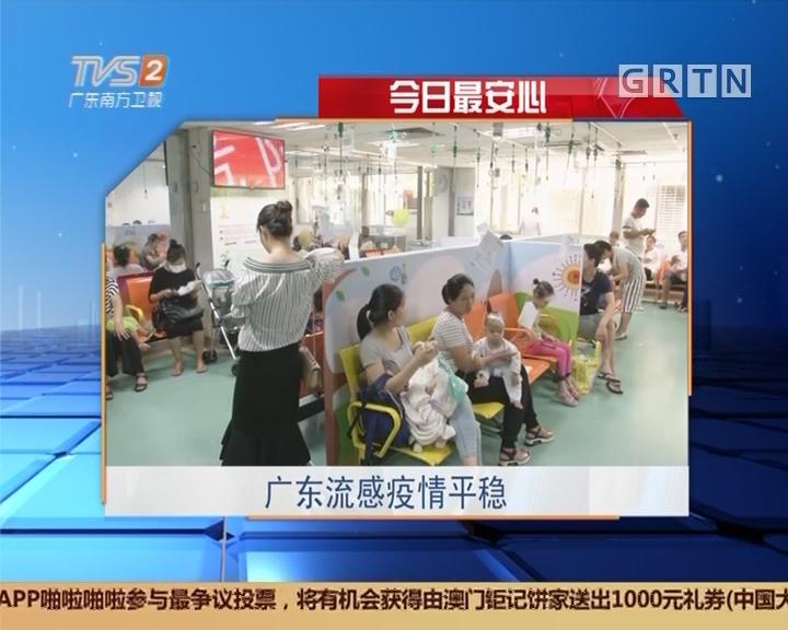 今日最安心:广东流感疫情平稳
