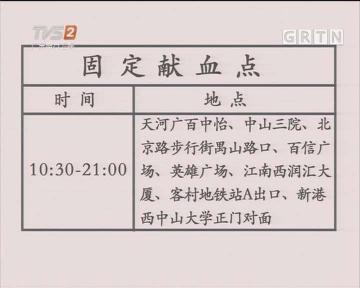 心系九寨沟 广州固定献血点