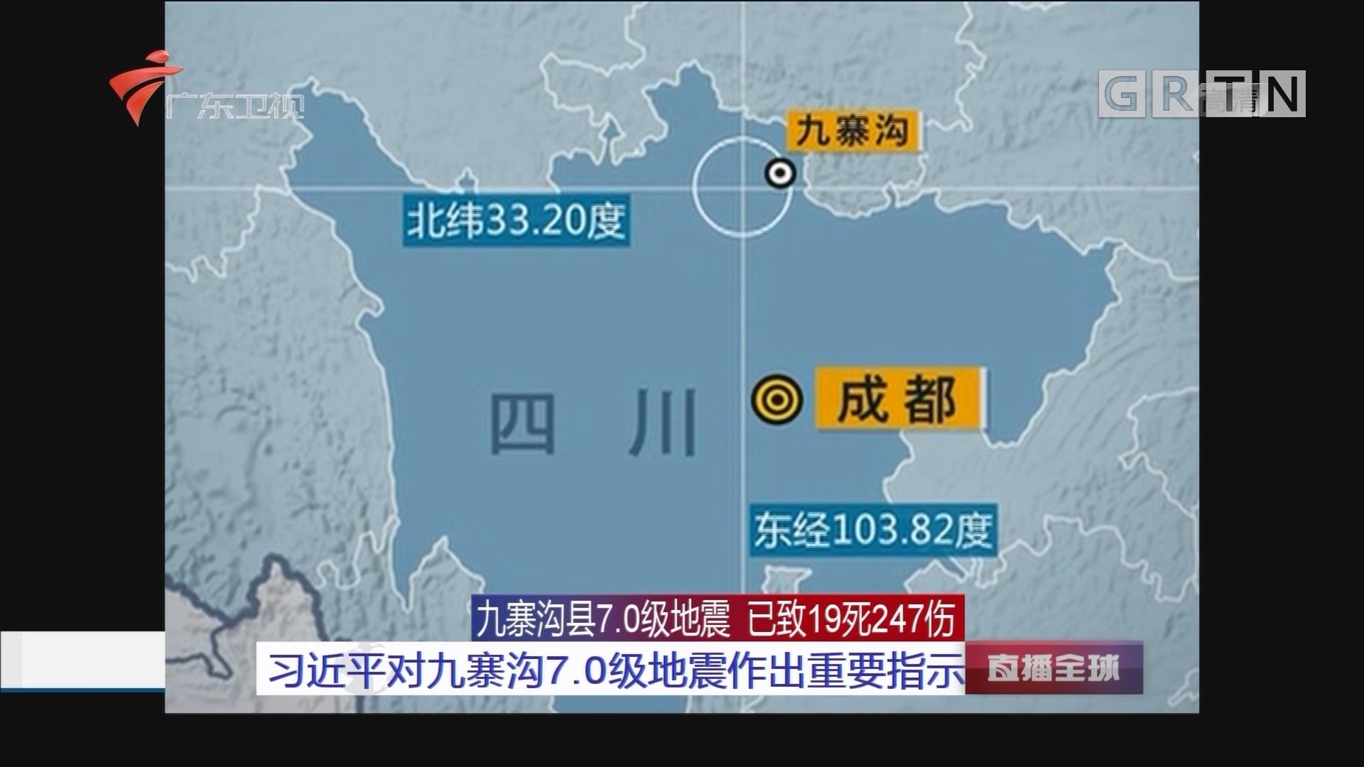 九寨沟县7.0级地震 已致19死247伤 习近平对九寨沟7.0级地震作出重要指示