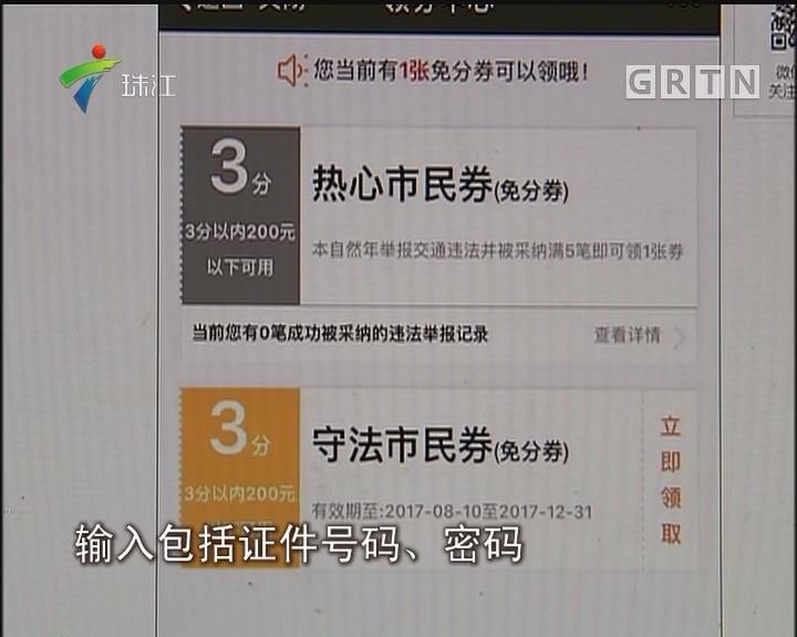 """广州交警推出""""违法免分券"""" 鼓励遵章守法"""