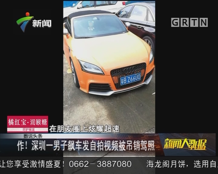 作!深圳一男子飙车发自拍视频被吊销驾照