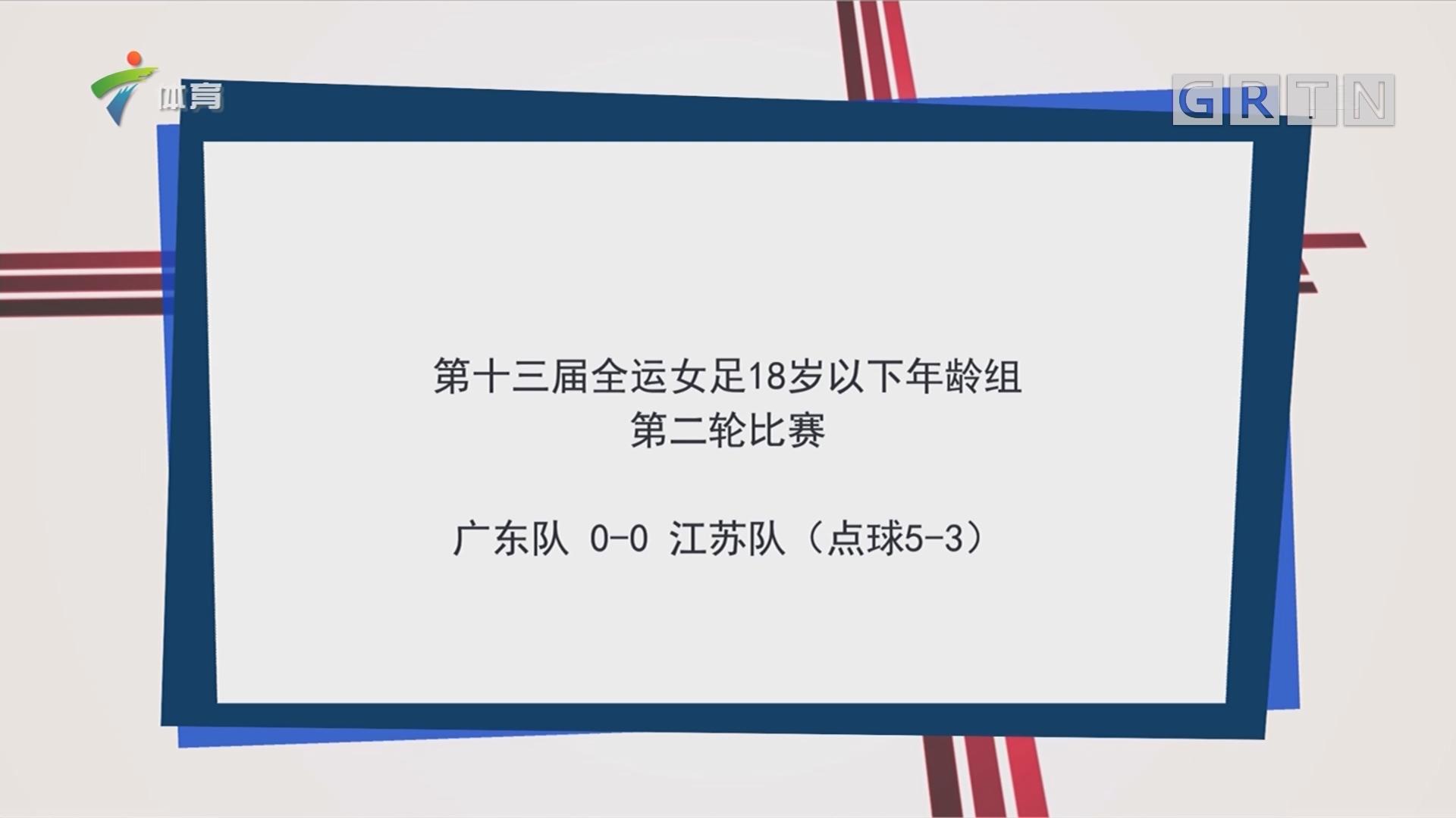 全运会女足18岁以下年龄组第二轮比赛 广东队点球获胜
