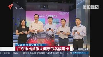 广东推出首张大健康联名信用卡