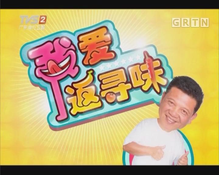 [2017-08-06]我爱返寻味:花椒鱼片