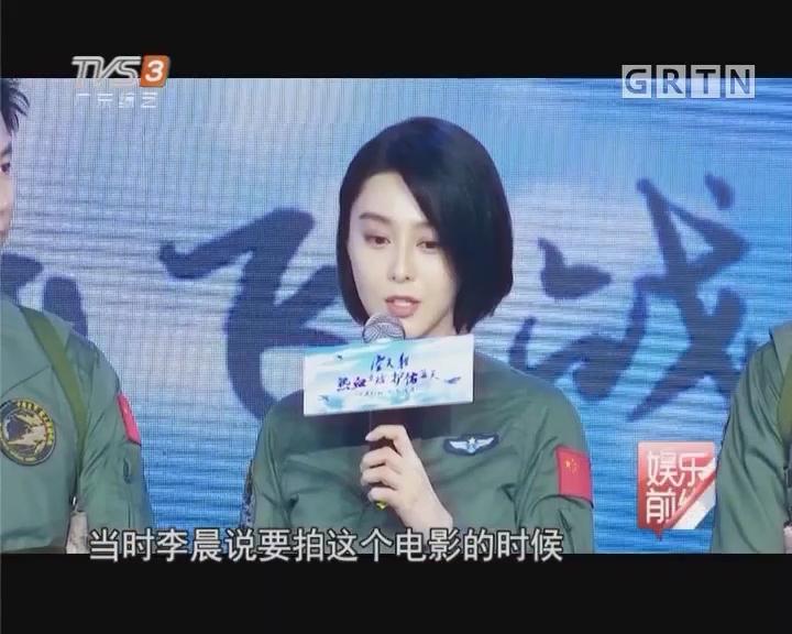 """范冰冰零片酬支持李晨 李晨竟嘲笑她是""""胖妞"""""""
