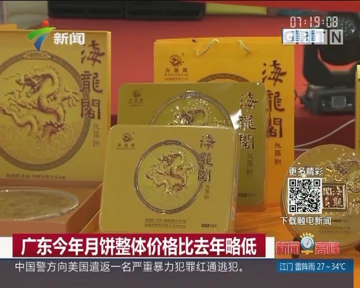 广东今年月饼整体价格比去年略低