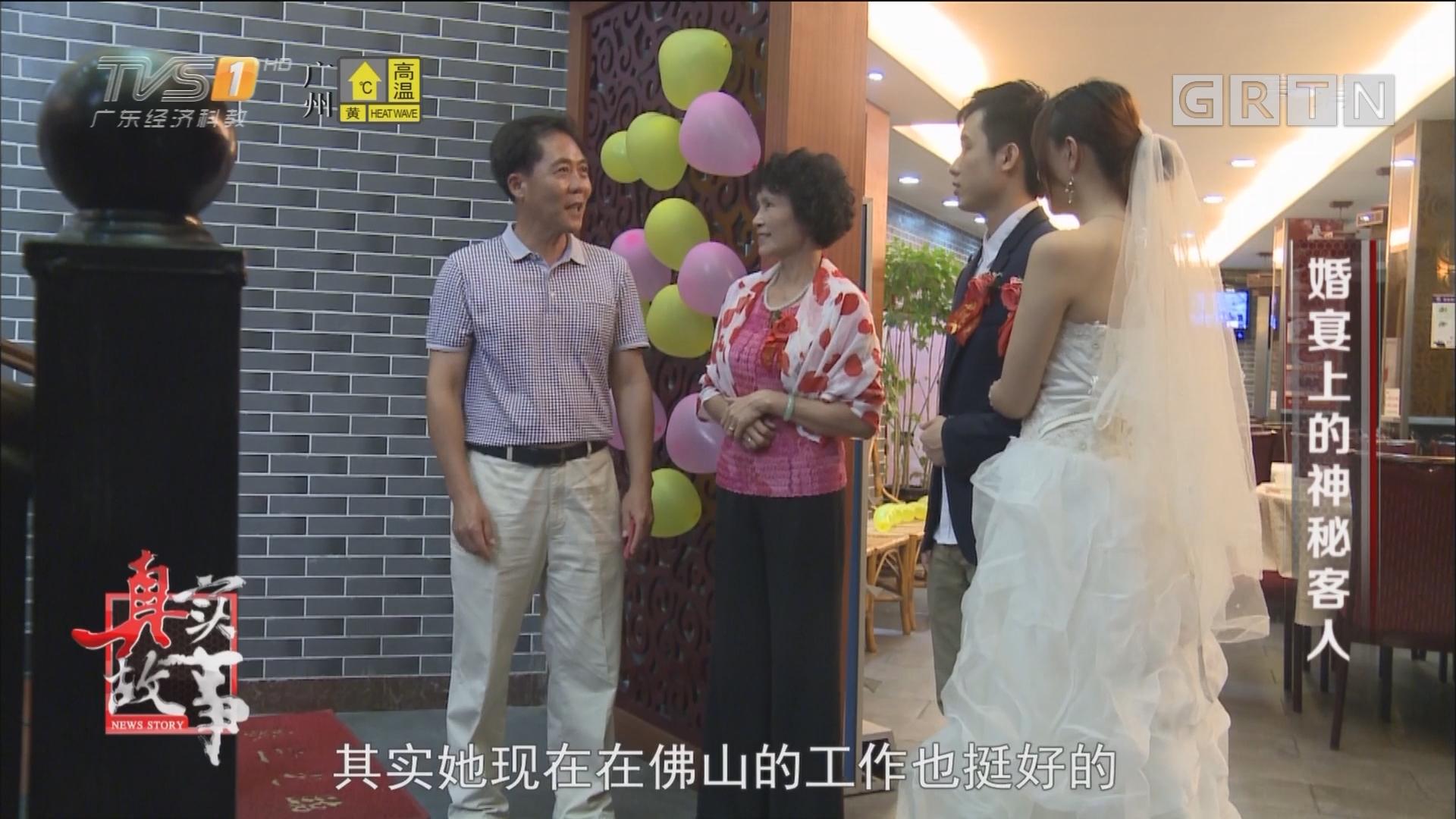 [HD][2017-08-15]真实故事:婚宴上的神秘客人