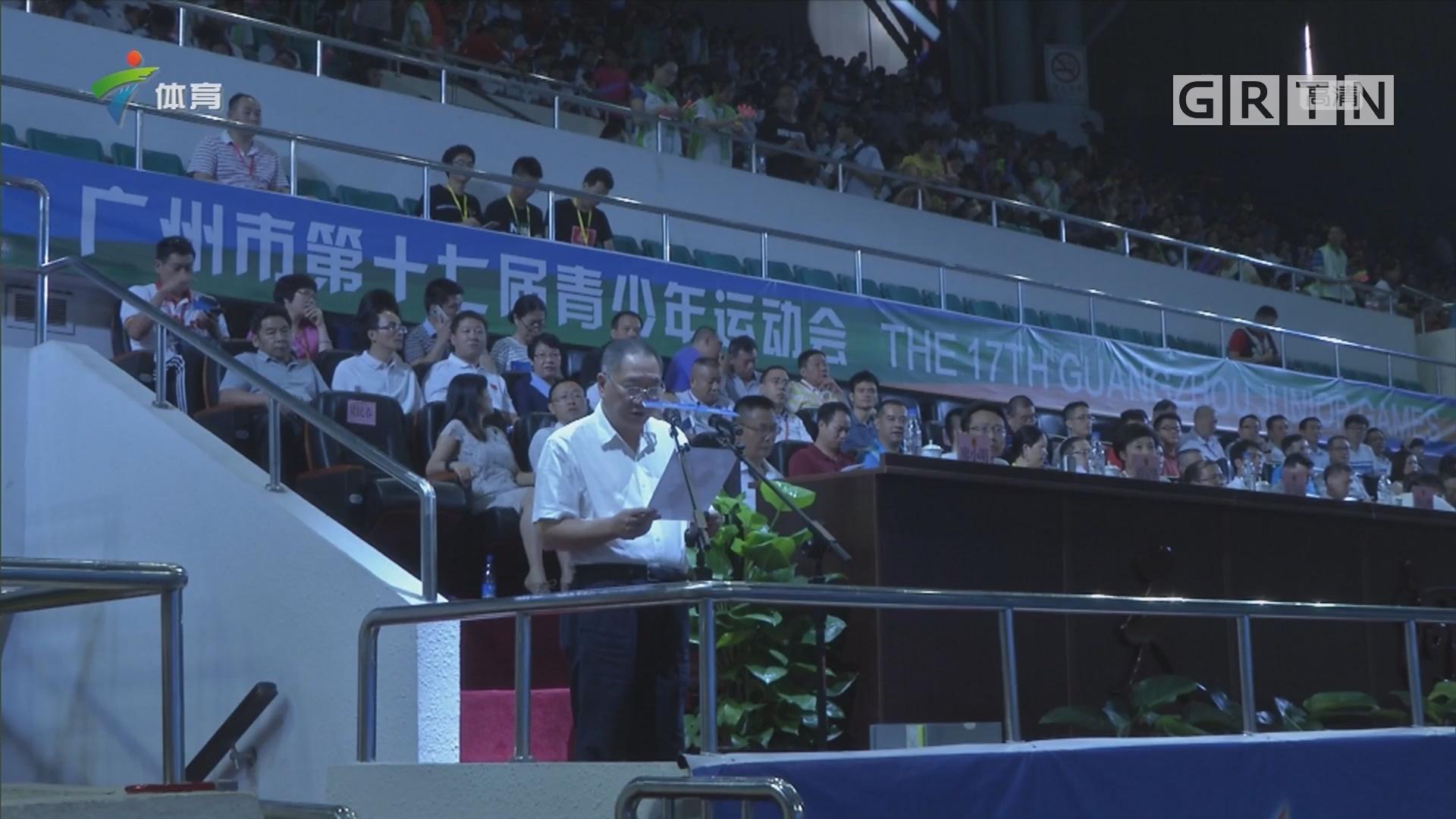 广州市第十七届青少年运动会圆满落下帷幕