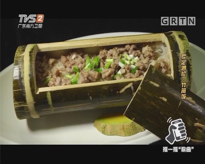 罗定泗纶·竹筒饭