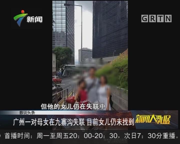 广州一对母女在九寨沟失联 目前女儿仍未找到