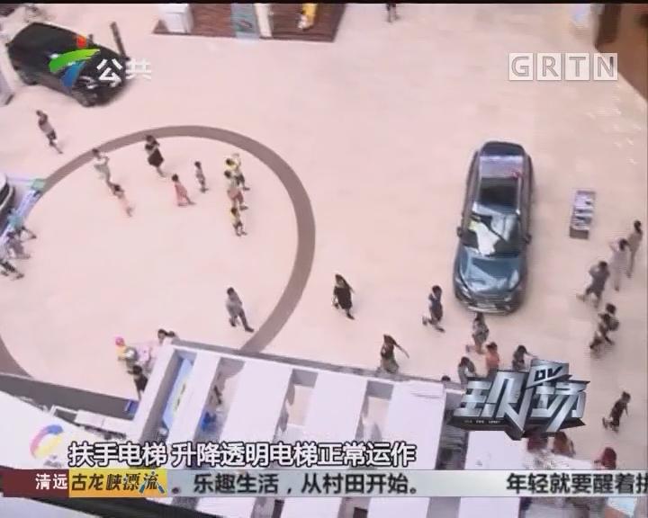 中山:商场突发停电 多人摸黑撤离
