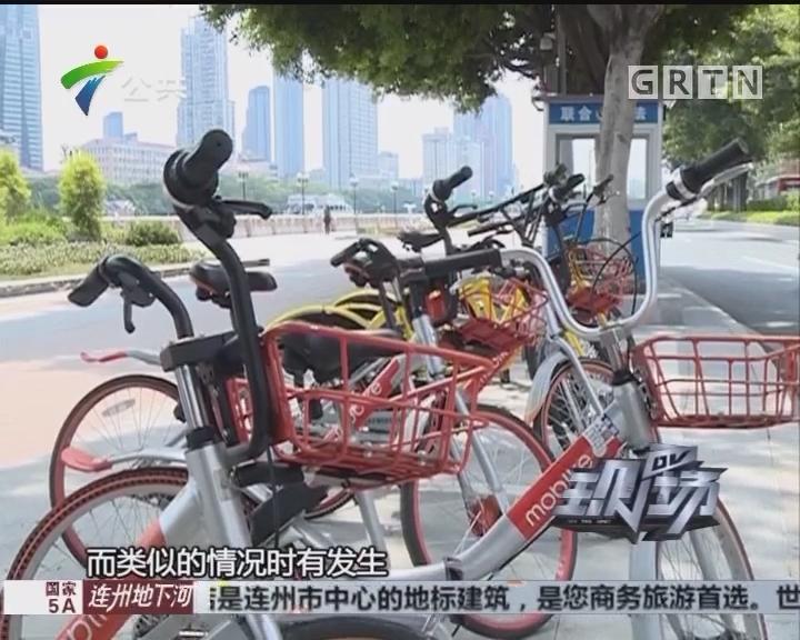 共享单车事故多发 责任该谁负?
