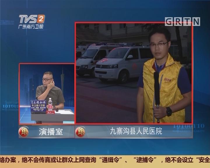 卫星连线九寨沟县人民医院 了解广州12人自驾游旅行团转移情况