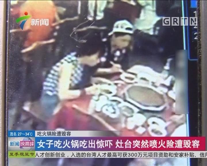 吃火锅险遭毁容:女子吃火锅吃出惊吓 灶台突然喷火险遭毁容