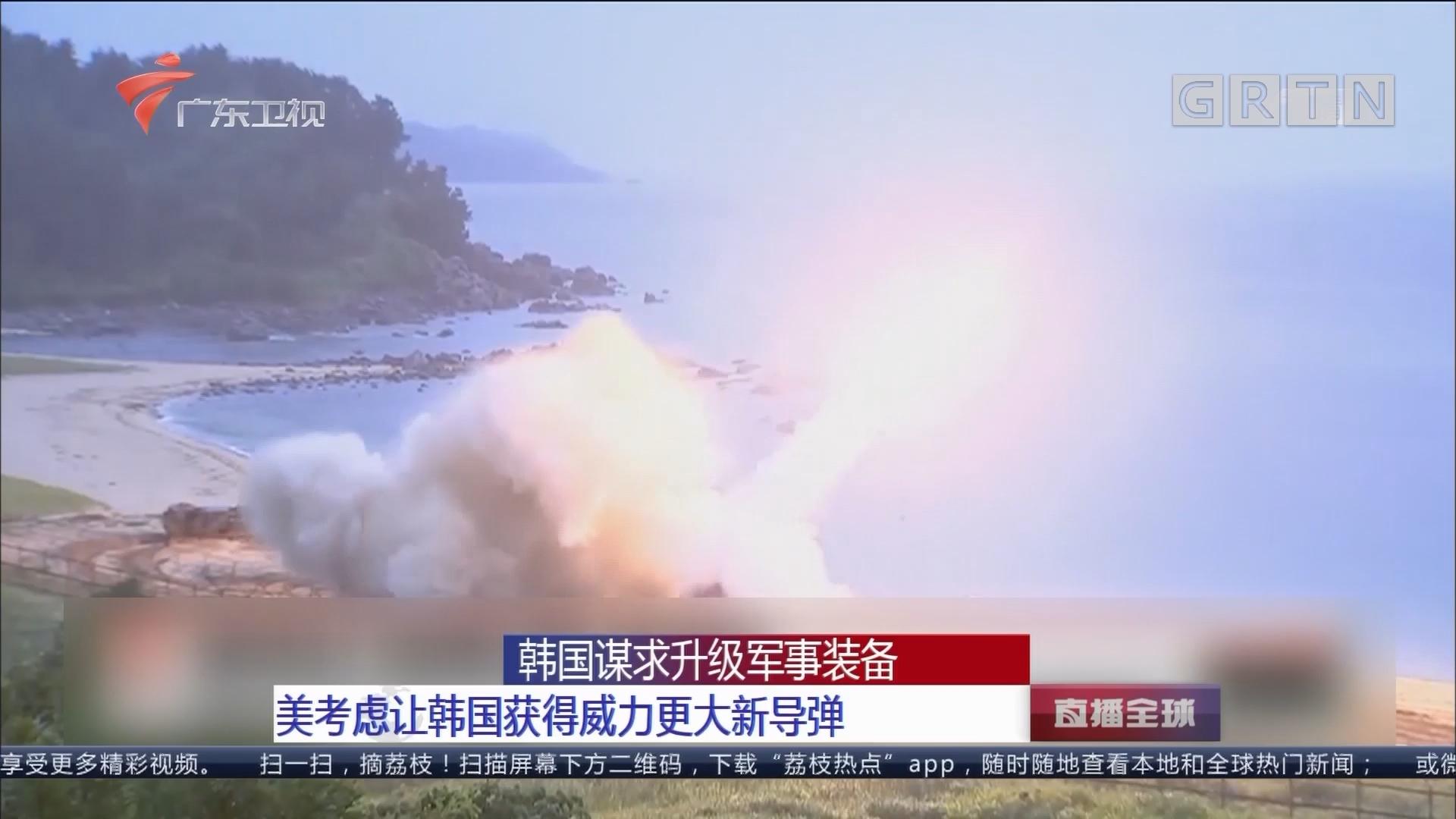 韩国谋求升级军事装备 美考虑让韩国获得威力更大新导弹