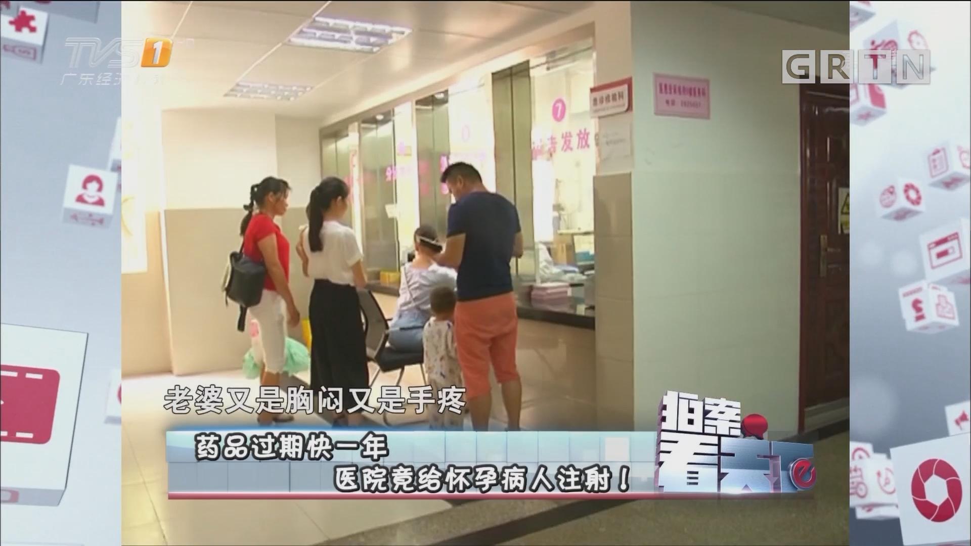 [HD][2017-07-31]拍案看天下:药品过期快一年 医院竟给怀孕病人注射!