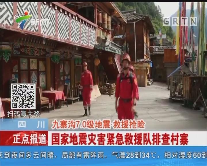 四川:九寨沟7.0级地震 救援抢险 国家地震灾害紧急救援排查村寨