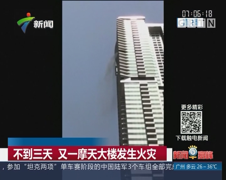 迪拜:不到三天 又一摩天大楼发生火灾