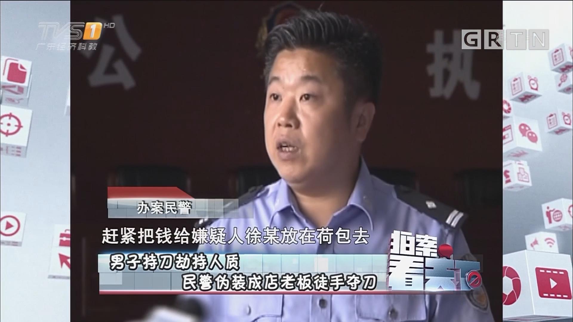 [HD][2017-08-11]拍案看天下:男子持刀劫持人质 民警伪装成店老板徒手夺刀