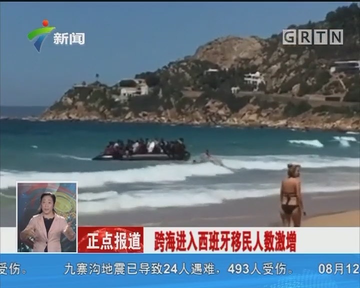 跨海进入西班牙移民人数激增