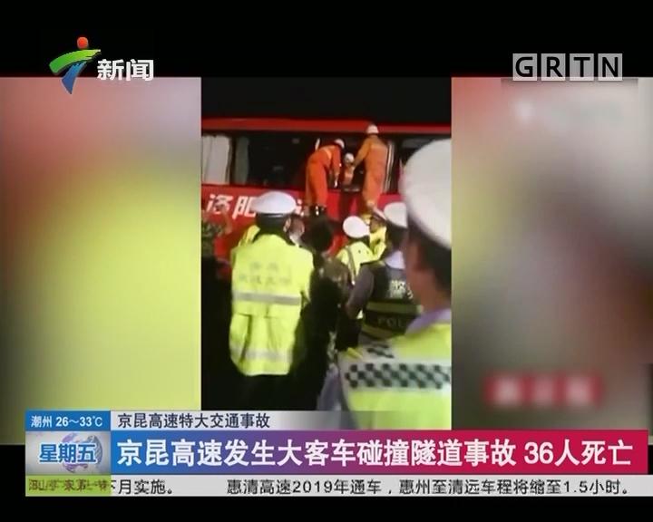 京昆高速特大交通事故:京昆高速发生大客车碰撞隧道事故 36人死亡