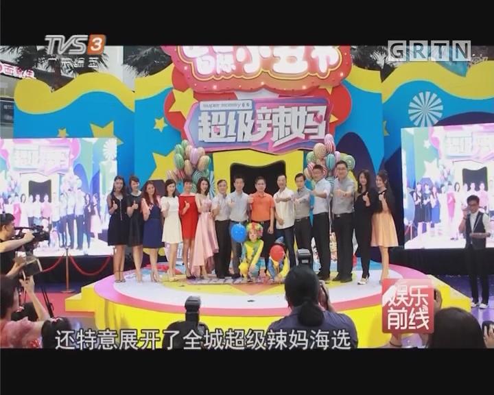 《超级辣妈》8月25日开播 掀起夏日亲子风暴